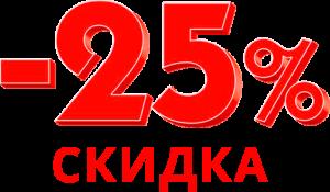 -25% скидка