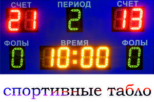 Спортивные табло1