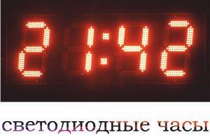 Светодиодные часы1